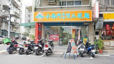 【台北美食】小南門福州傻瓜乾麵-小南門捷運站附近的美味乾麵