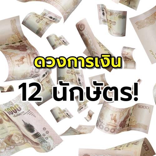 ดวงการเงิน 12 ปีนักษัตร เดือน มิถุนายน 2563