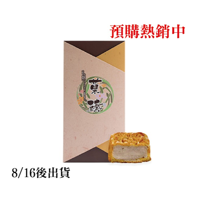 《開璽》【廣式月餅禮盒8入】月餅/伴手禮/經典商品