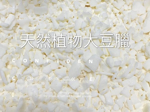 心動小羊^^大豆蠟天然植物蠟杯蠟蠟燭精油蠟燭香薰蠟燭片狀500克熔點48-50(℃)