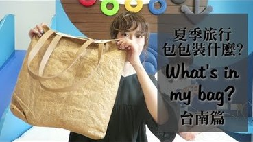 What's in my travel bag? 旅行包包裝什麼? 夏季台南篇