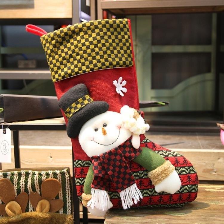 聖誕襪 【聖誕節】聖誕襪子禮物袋聖誕節大號創意老人孩子兒童糖果禮品包裝盒
