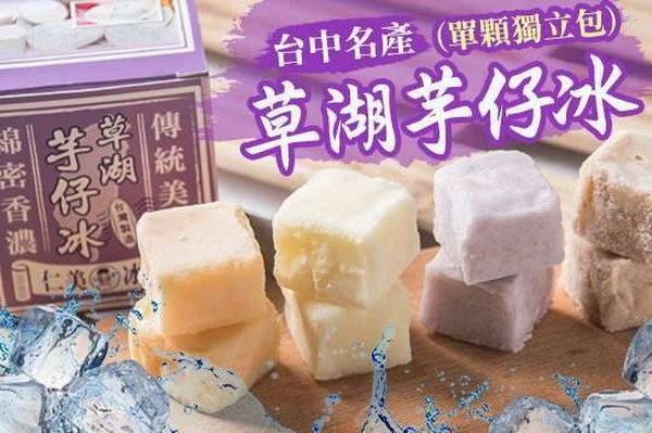 仁美冰品草湖芋頭冰-鳳梨(32盒/箱)