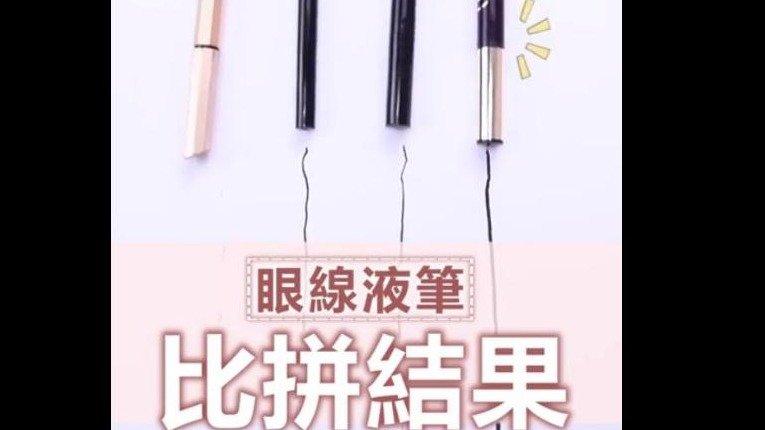 日本熱銷~KISSME 花漾美姬 一筆到位出色眼線液筆