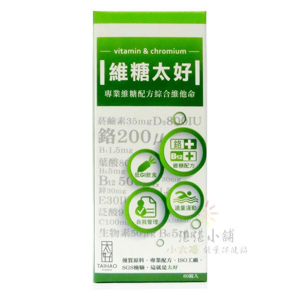 專業維糖配方綜合維他命n成分:維生素A,B1,B2,B6,B12,C,D,E
