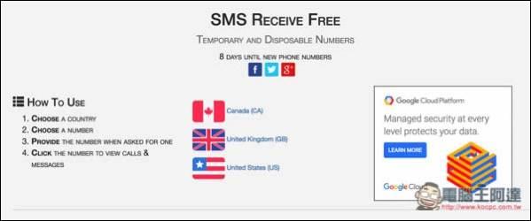 申請測試帳號必備! SMS Receive Free 免費收語音與文字簡訊認證碼服務