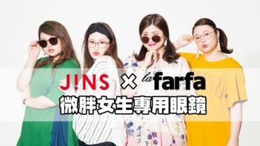 JINS聯乘la farfa推出微胖女生專用眼鏡