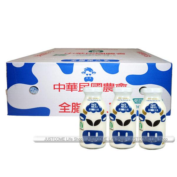 【台農乳品】100%生乳製全脂保久乳(200ml x24瓶) x1箱 ~美好一天的開始_全脂牛奶