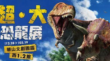 恐龍迷們準備朝聖!全台最大「超.大恐龍展」12/28台北華山正式開展!4米超大恐龍、機械暴龍全部日本空運來台!