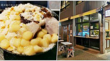 【台南美食】莊子土豆仁湯.不僅有花生湯,還有配料滿滿的湯圓冰,以及軟QQ的燒麻糬!