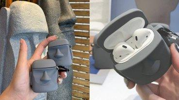 幫 AirPods 找可愛新家!韓國「摩艾石像」收納盒,網友:都想為了盒子買耳機啦!