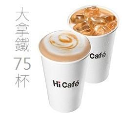 【量販夯】拿鐵咖啡(大/75杯入)冰熱任選