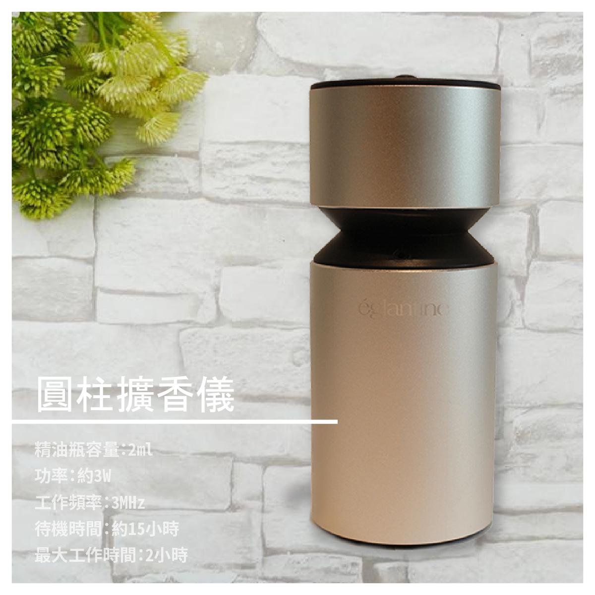 圓柱擴香儀 商品介紹 質感生活,不只是傢俱、燈光、音樂,氣味也是關鍵。 ,用精油療癒身心,美好生活就是如此簡單 商品規格 精油瓶容量:2ml 材質:PP/玻璃鋁合金/ 功率:約3W 工作頻率:3MHz