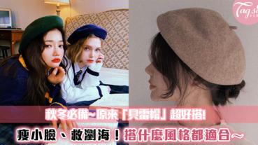 今年秋冬必備「遮小臉、救瀏海」原來「貝雷帽」超好搭
