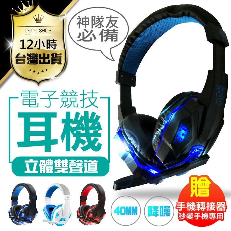 【原廠+保固!手機/電腦皆適用 】電競耳機 耳罩式耳機 麥克風 耳麥重低音 電腦耳機 手機耳機 3D環繞音 雙聲道。人氣店家嘟嘟屋的電腦周邊配件有最棒的商品。快到日本NO.1的Rakuten樂天市場的