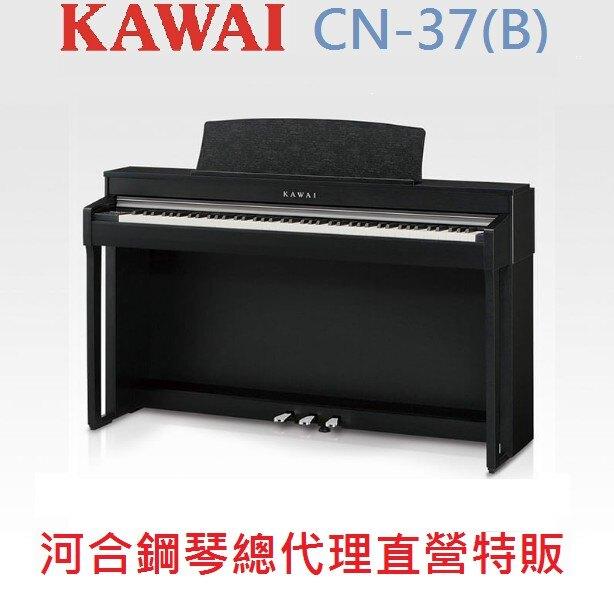 KAWAI CN-37(B) 河合數位鋼琴/電鋼琴【河合鋼琴總代理直營特販】(加贈大全配、獨家夜間免費運送安裝)CN37。人氣店家KAWAI河合鋼琴電琴旗艦館的有最棒的商品。快到日本NO.1的Raku