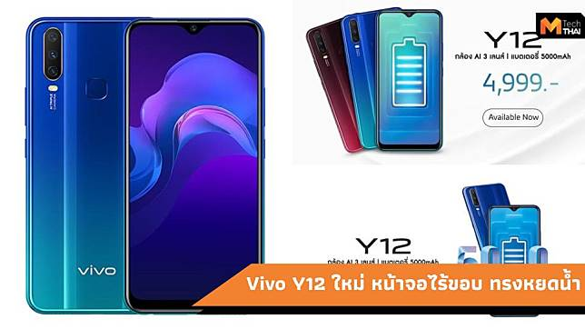 Vivo Y12 สมาร์ทโฟนน้องใหม่ แบตอึด กล้องหลัง 3 ตัว ในราคา 4,999 บาท