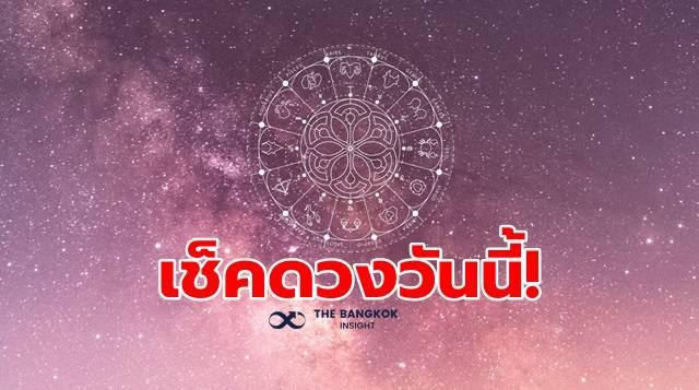 ดูดวงรายวัน 11 กรกฎาคม 2563 คนเกิดวันไหนปังสุด เช็คเลย!!