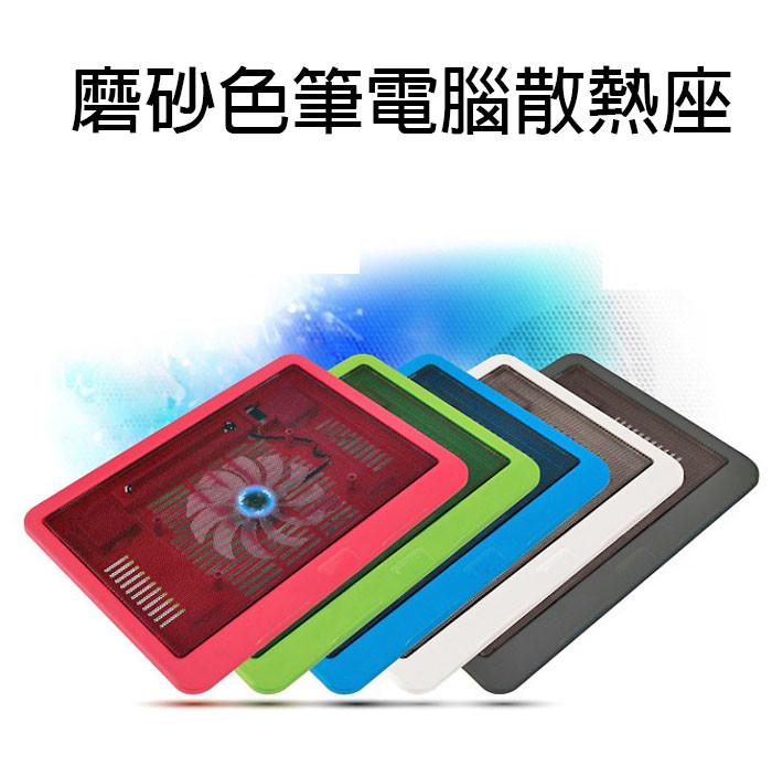 筆電腦散熱器、磨砂色筆電腦散熱座、筆電散熱墊、藍極光大散熱風扇彩色靜音超薄支架