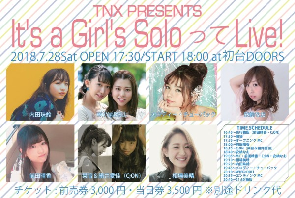 it s a girl s pop world tnx プレゼンツ it s a girl s soloって