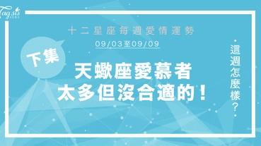 【09/03-09/09】十二星座每週愛情運勢 (下集) ~ 天蠍座愛慕者太多但沒合適的!