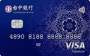 台中銀行-MySense 悠遊御璽卡