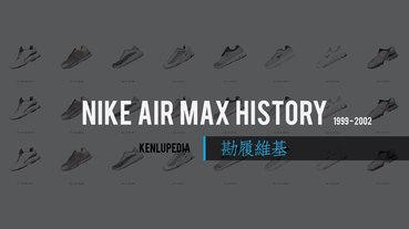 勘履維基 / AIR MAX 鞋款歷史 1999-2002