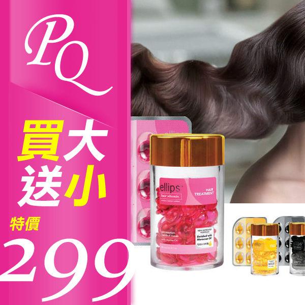 《買大送小》印尼 ELLIPS 護髮膠囊 盒裝50入+單片6入 頭髮救星 Hair Vitamin 免沖洗【PQ 美妝】