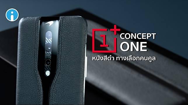 OnePlus Concept One โชว์ทางเลือกวัสดุหนังสีดำ สำหรับคนเข้ม
