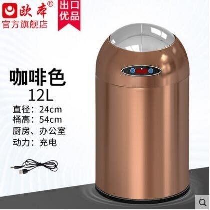 外星人咖啡色12L充電式自動電動垃圾桶智能感應式衛生間有蓋