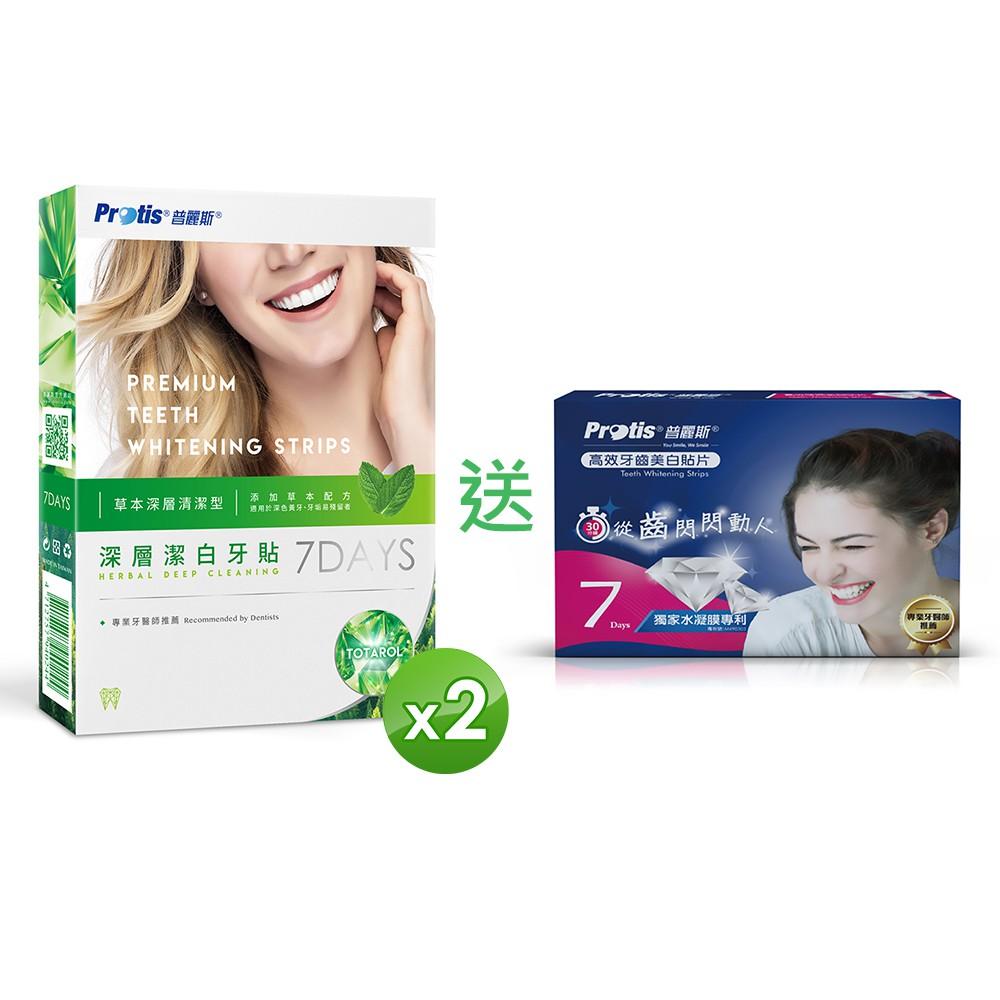 【Protis普麗斯】全新升級深層潔白牙貼(7天份)x2 送高效牙齒美白貼片(7天份)