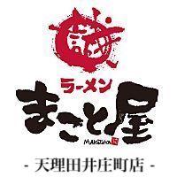 ラーメンまこと屋 天理田井庄町店