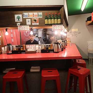 実際訪問したユーザーが直接撮影して投稿した福島ラーメン・つけ麺スパイス担担麺専門店 香辛薬麺の写真