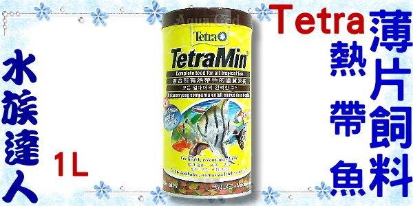 【水族達人】德彩Tetra《熱帶魚薄片飼料 1L T103》健康、營養、美味!