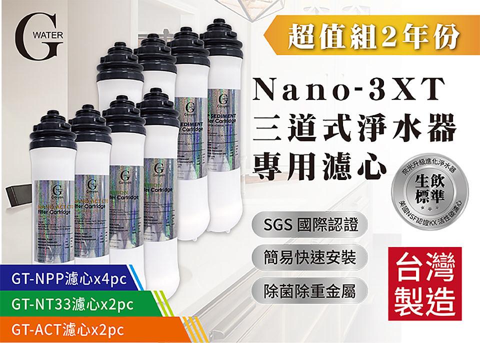 G-Water Nano-3XT三道淨水器專用濾心-2年份 (共8支)