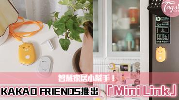智慧家居小幫手!KAKAO FRIENDS推出 「Mini Link」~超實用,家中一定要有!