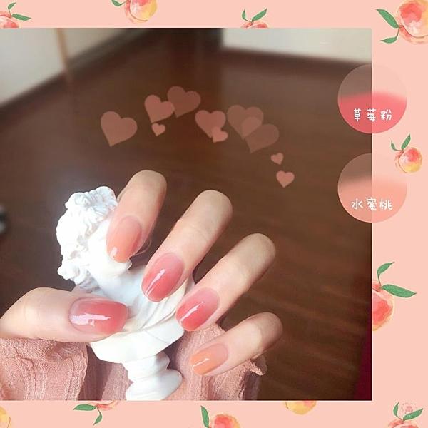 網紅款草莓粉甲油膠2020新款流行持久水蜜桃指甲油膠美甲店專用