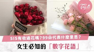 恭喜你收花了~女生一定要知道的玫瑰花語,他送99朵玫瑰給你是什麼意思?