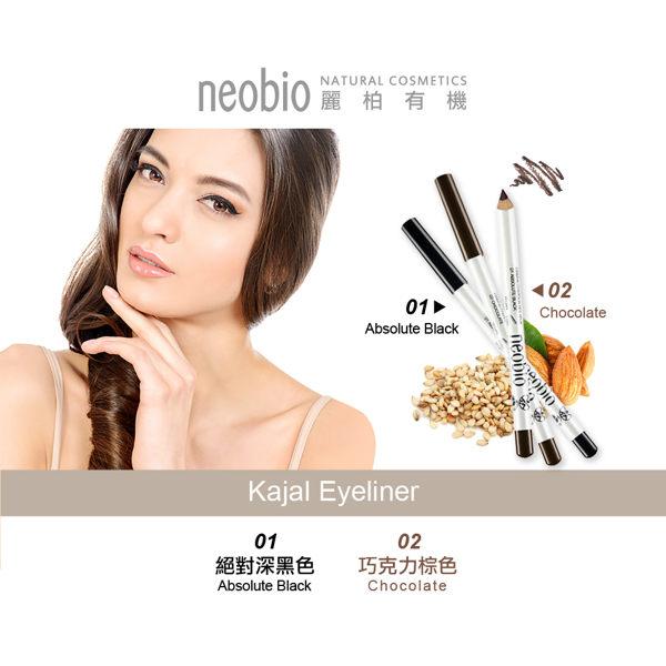 麗柏有機 neobio 魅力電眼植萃眼線膠筆