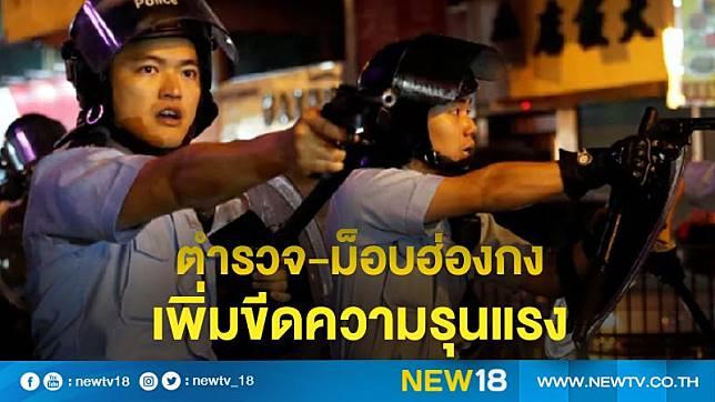 ตำรวจ-ม็อบฮ่องกงเพิ่มขีดความรุนแรง