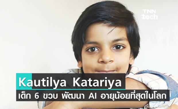 เด็ก 6 ขวบเบื่อโควิด-19 กลายเป็นนักพัฒนา AI อายุน้อยที่สุดในโลก