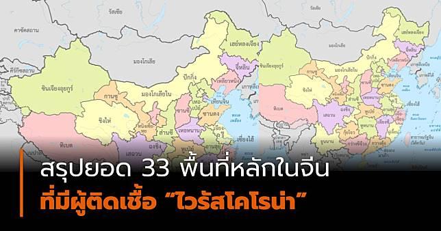 สรุปยอด 33 พื้นที่หลักในจีน ที่มีผู้ติดเชื้อ