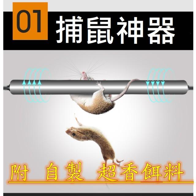 安裝說明 先將水桶左右兩側事先打好孔洞,並將捕鼠神器的一端插入 按壓捕鼠神器的筒心,同時將另一端也放進打好的孔內 裝好捕鼠神器後,再將誘餌(例:花生醬、果醬)塗抹在滾筒中間,若是固體食物,請用橡皮筋固