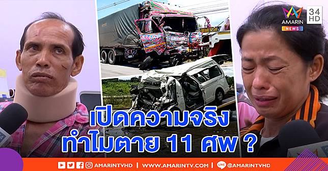 รถพ่วงแฉ นาทีรถตู้ตายหมู่ 11 ศพ จงใจพุ่งใส่ ยันเหยียบแค่ 40 – ญาติคนตายปัดหลับใน (คลิป)