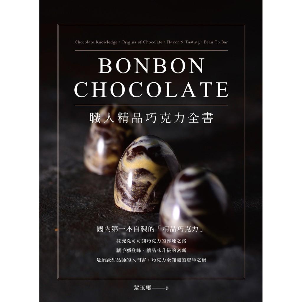職人精品巧克力全書