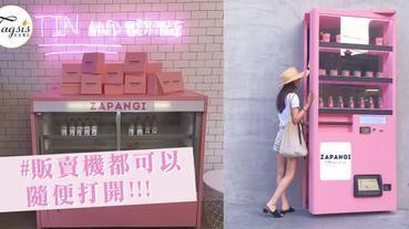 販賣機其實是店門!韓國新打卡點「粉粉販賣機Cafe」,又再激發大家粉紅心拍美照~