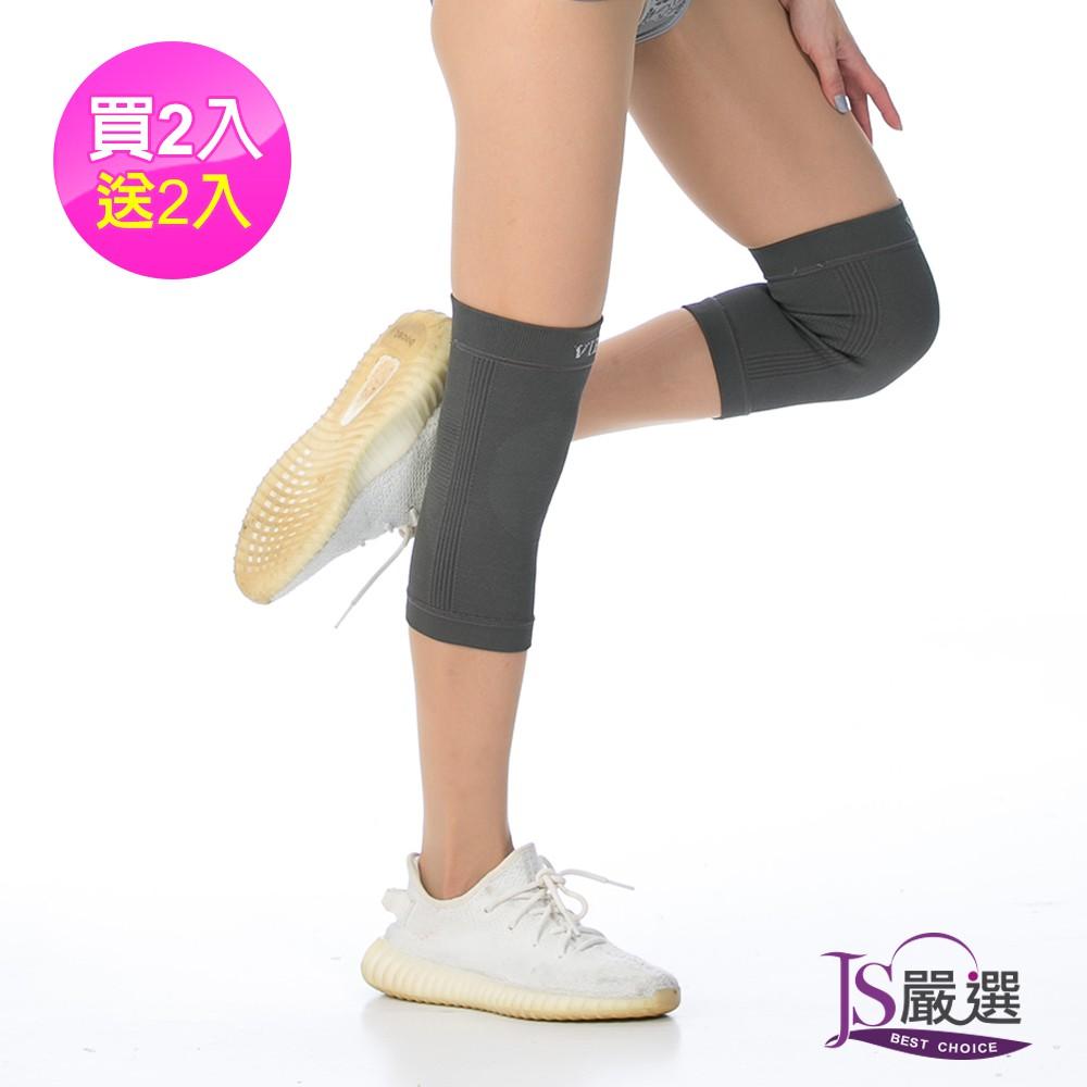 商品:【JS嚴選】日式保健銀纖維能量護膝*2(入)尺寸:Free Size顏色:灰材質:50%(竹炭紗+銀纖維)+30%尼龍纖維+20%彈性纖維產地:台灣 ______________________