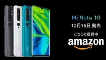 小米 Note 10 打頭陣,小米手機進軍日本、生態鏈產品同步銷售