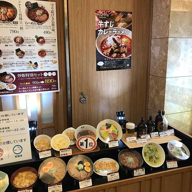実際訪問したユーザーが直接撮影して投稿した西新宿ラーメン専門店直久 新宿西口店の写真