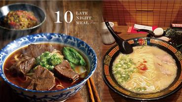 台北宵夜10間推薦!「火鍋、涼麵、牛肉麵」通通營業到凌晨,半夜肚子餓也不怕啦!